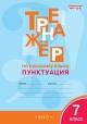 Русский язык 7 кл. Пунктуация. Тренажер